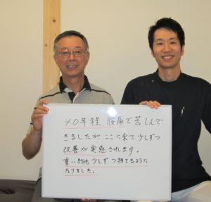 豊田市在住の腰痛・椎間板ヘルニアを改善された利用者様