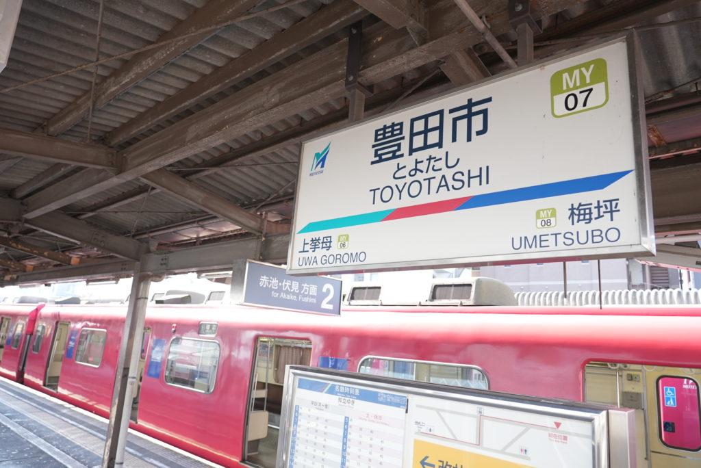 豊田市駅の写真